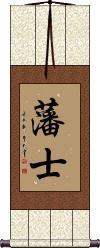 Warrior Monk / Soldier Priest Wall Scroll