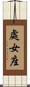 Virgo Zodiac Symbol / Sign Wall Scroll