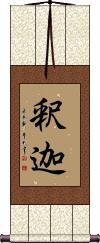 Shakyamuni / The Buddha Wall Scroll