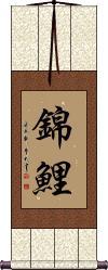 Koi Fish / Nishiki Goi