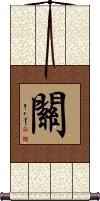 Guan / Kwan / Seki Wall Scroll