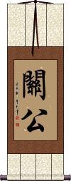 Guan Gong / Warrior Saint