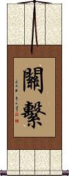 Guanxi Wall Scroll