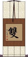 Shuang Wall Scroll