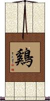 Rooster / Chicken Wall Scroll