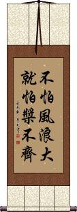 Do not fear the task, / cooperation will lead to success Wall Scroll