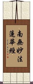 Namu Myoho Renge Kyo / Homage to Lotus Sutra