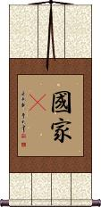 Five Codes of Tang Soo Do Wall Scroll