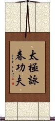 Tai Chi Wing Chun Kung Fu Wall Scroll