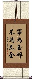 Death Before Dishonor Wall Scroll