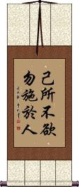 Confucius: Golden Rule / Ethic of Reciprocity Wall Scroll