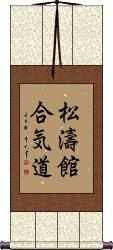 Shotokan Aikido Wall Scroll