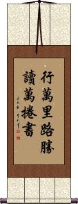 Better to Travel 10,000 Miles than Read 10,000 Books Wall Scroll