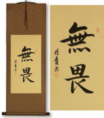 No Fear<br>Chinese Character Scroll