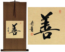 Goodness / Good Deed<br>Japanese Kanji Wall Scroll