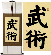 Martial Arts<br>Wushu<br>Chinese Calligraphy Scroll