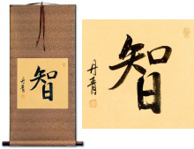 Wise / Wisdom<br>Japanese Kanji Wall Scroll