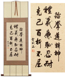 Taekwondo Tenets<br>Korean Hanja Calligraphy Wall Scroll