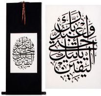 Al-Hijr 15-99<br>Islamic Scripture<br>Small Wall Scroll