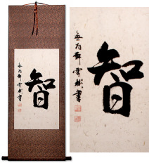 Wisdom Japanese Symbol Wall Scroll