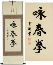Wing Chun Fist<br>Chinese Calligraphy Scroll