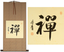 ZEN / CHAN<br>Chinese Character / Japanese Kanji<br>Wall Scroll
