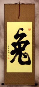 Rabbit Special Calligraphy Scroll