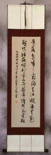 Song of the Traveler - Flowing Cursive Poetry Wall Scroll