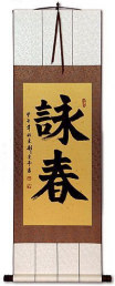 Wing Chun - Chinese Calligraphy Wall Scroll