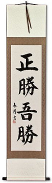 True Victory is Victory Over Oneself - Japanese Kanji Calligraphy Scroll