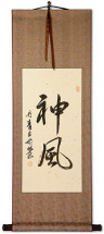 Kamikaze - Japanese Kanji Symbol Wall Scroll
