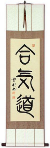 Ancient Seal Script Aikido - Japanese Martial Arts Wall Scroll