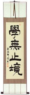 Learning is Eternal - Ancient Chinese Proverb Wall Scroll