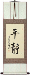 Peaceful Serenity - Chinese & Japanese Calligraphy Scroll