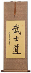 Bushido Code of the Samurai - Japanese Kanji Calligraphy Scroll