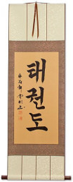 Taekwondo Korean Hangul Calligraphy Wall Scroll