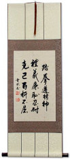 Taekwondo Tenets - Korean Hanja Calligraphy Wall Scroll