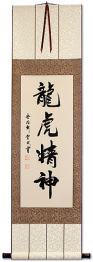 The Spirit of Dragon and Tiger - Chinese Character / Japanese Kanji Wall Scroll