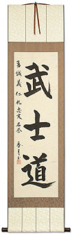 Bushido Code of the Samurai - Japanese Calligraphy Scroll