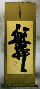 Dance Special Calligraphy Scroll
