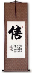 FAITH / TRUST / BELIEVE<br>Chinese Character Scroll