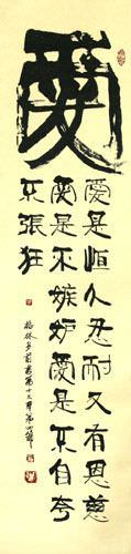 Chinese Corinthians 13:4 Love