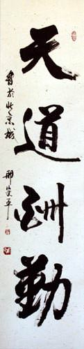 Heaven Blesses the Diligent - Chinese Calligraphy Wall Scroll close up view