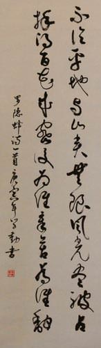 Bees - Flowing Calligraphy Poem Wall Scroll close up view