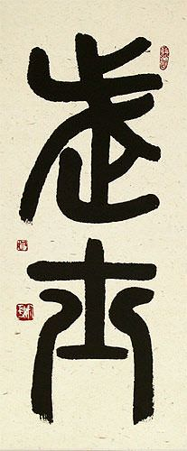 Wushu - Martial Arts - Chinese Characters Wall Scroll close up view