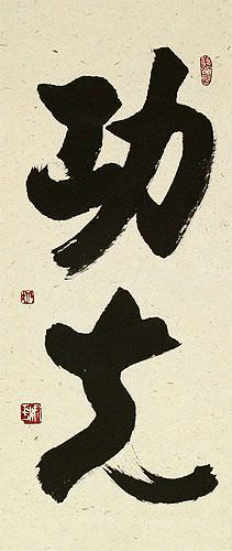 Kung Fu - Chinese Calligraphy Wall Scroll close up view