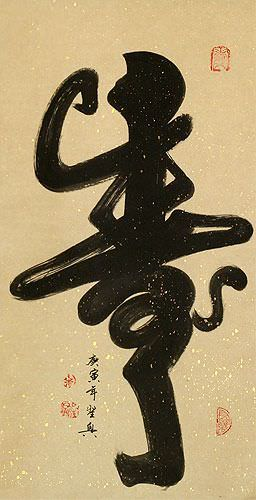 Long Life Monkey Chinese Calligraphy Wall Scroll close up view