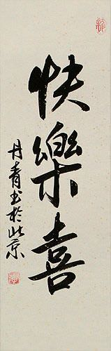 Happiness and Joy Chinese Calligraphy Wall Scroll close up view