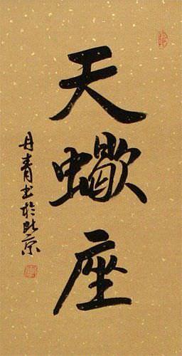 Scorpio zodiac sign chinese calligraphy wall scroll
