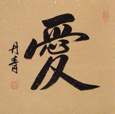 Chinese and Japanese Kanji LOVE Calligraphy Wall Scroll close up view